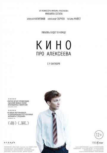 Кино про Алексеева смотреть онлайн