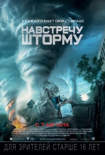 Навстречу шторму смотреть онлайн