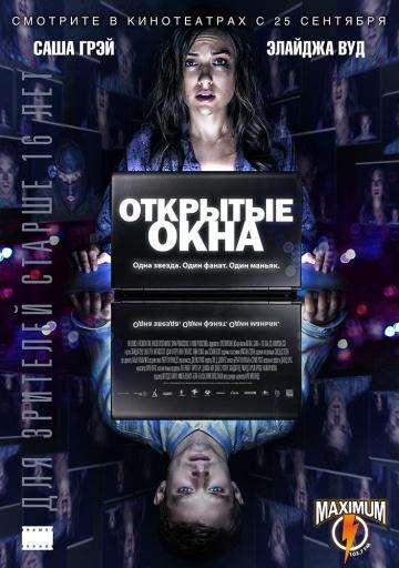 Открытые окна смотреть онлайн