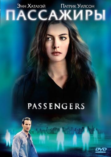 Пассажиры смотреть онлайн