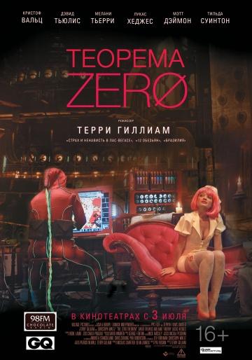 Теорема Зеро смотреть онлайн