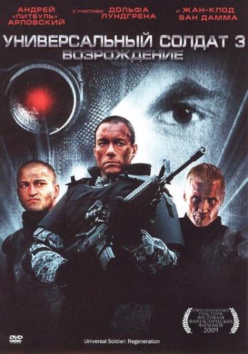 Универсальный солдат 3: Возрождение смотреть онлайн