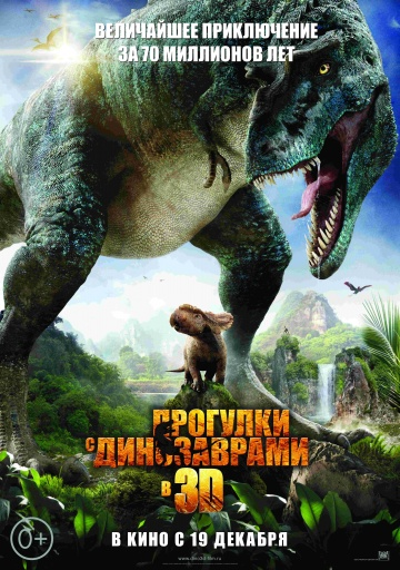 Прогулки с динозаврами 3D смотреть онлайн
