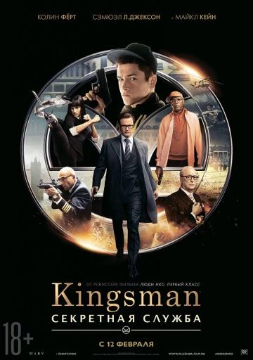 Kingsman: Секретная служба смотреть онлайн