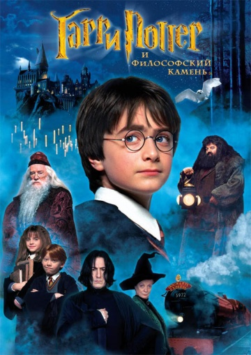 Гарри Поттер и философский камень смотреть онлайн