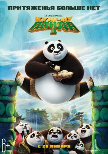 Кунг-фу Панда 3 смотреть онлайн