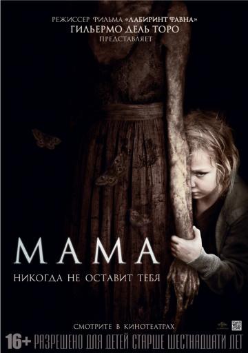 Мама смотреть онлайн