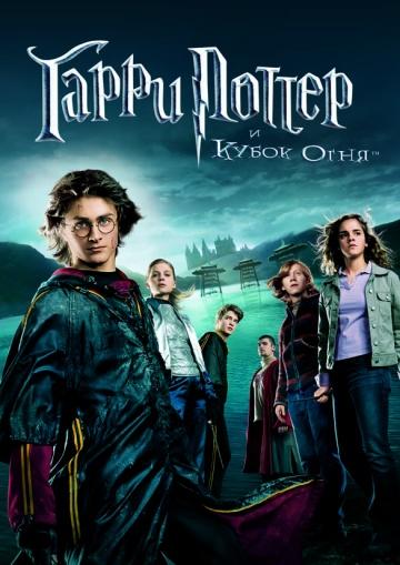 Гарри Поттер и Кубок Огня смотреть онлайн