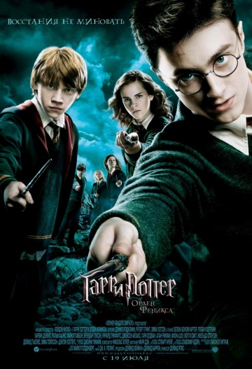 Гарри Поттер и Орден Феникса смотреть онлайн