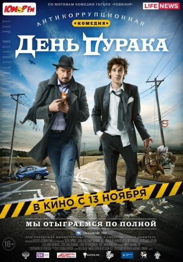 День дурака (2014) смотреть онлайн