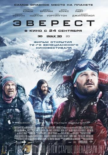 Эверест смотреть онлайн