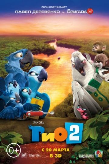 Рио 2 смотреть онлайн