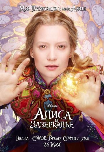 Алиса в Зазеркалье смотреть онлайн