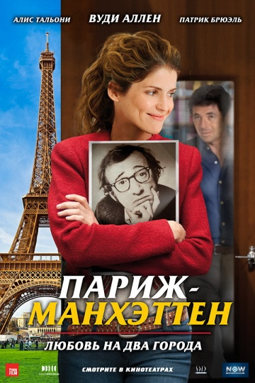 Париж-Манхэттен смотреть онлайн