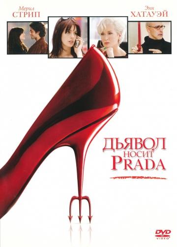 Дьявол носит «Prada» смотреть онлайн