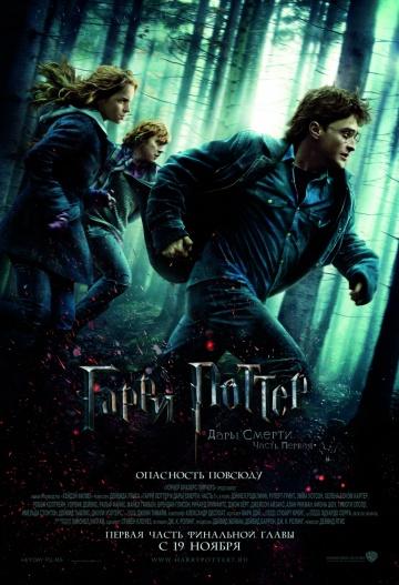 Гарри Поттер и Дары Смерти: Часть I смотреть онлайн
