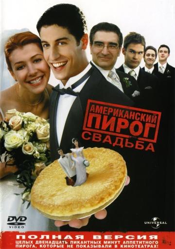 Американский пирог 3: Свадьба смотреть онлайн