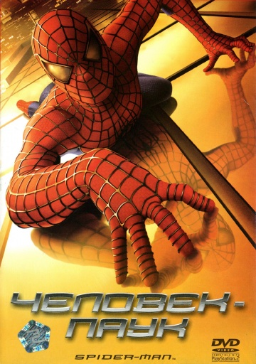 Человек-паук смотреть онлайн