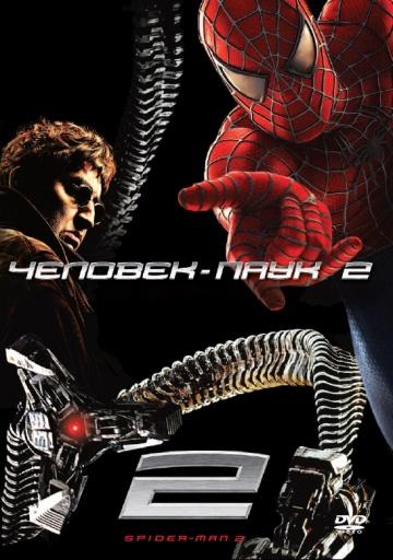 Человек-паук 2 смотреть онлайн