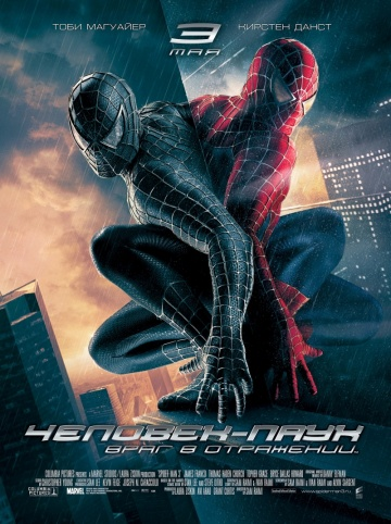 Человек-паук 3: Враг в отражении смотреть онлайн