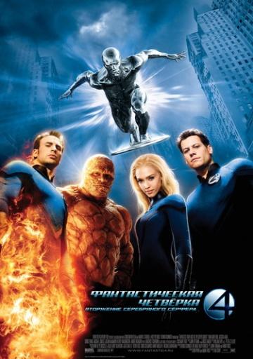 Фантастическая четверка 2: Вторжение Серебряного серфера смотреть онлайн