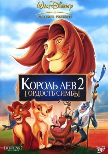 Король Лев 2: Гордость Симбы смотреть онлайн
