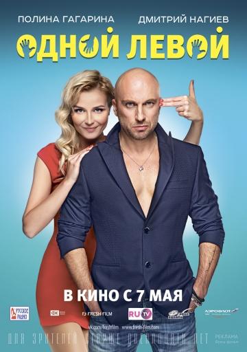 Одной левой (2015) российская комедия смотреть онлайн
