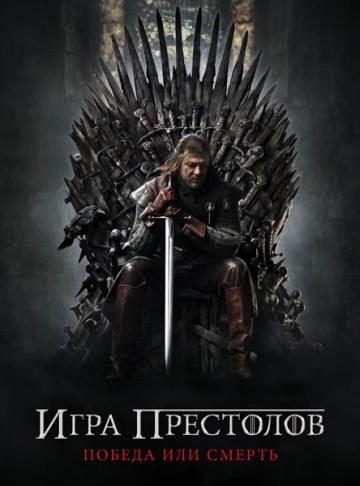 Игра престолов 3 сезон смотреть онлайн