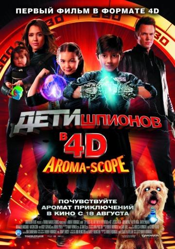 Дети шпионов 4D смотреть онлайн