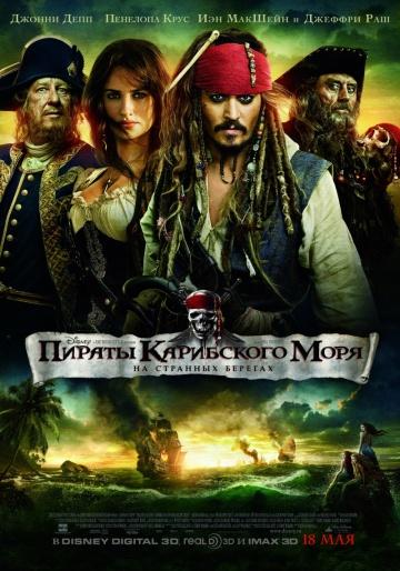 Пираты Карибского моря 4: На странных берегах смотреть онлайн