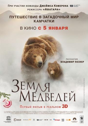 Земля медведей смотреть онлайн