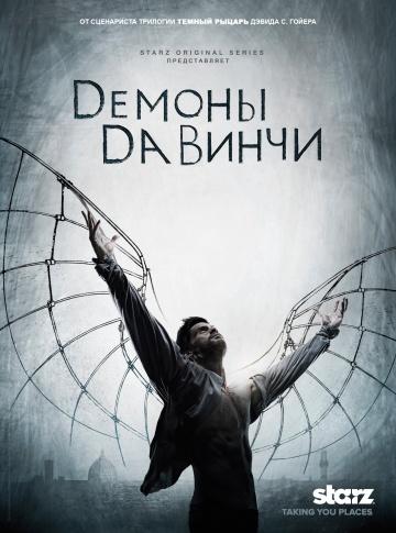 Демоны Да Винчи 1 сезон смотреть онлайн