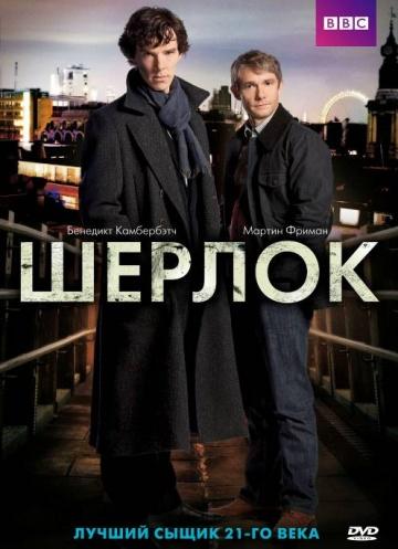 Шерлок 1 сезон смотреть онлайн