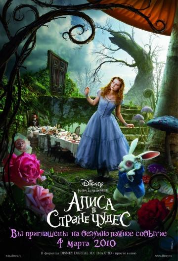 Алиса в стране чудес смотреть онлайн