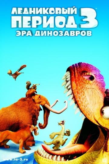Ледниковый период 3: Эра динозавров смотреть онлайн