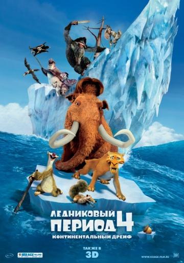 Ледниковый период 4: Межконтинентальный дрейф смотреть онлайн