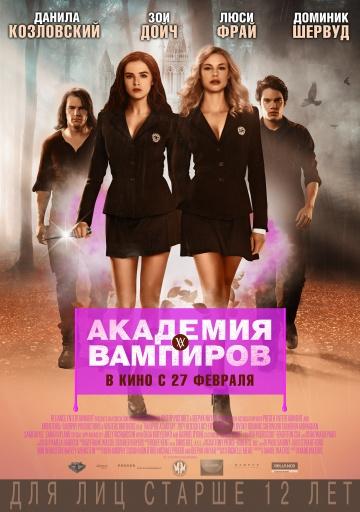 Академия вампиров смотреть онлайн