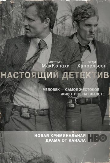 Настоящий детектив 1 сезон смотреть онлайн