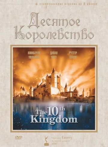 Десятое королевство смотреть онлайн
