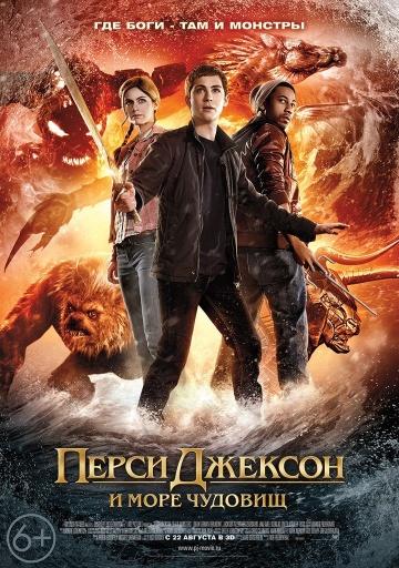 Перси Джексон и море чудовищ смотреть онлайн