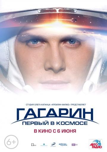 Гагарин. Первый в космосе смотреть онлайн