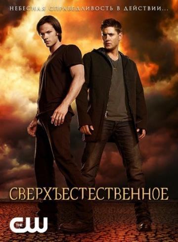 Сверхъестественное 5 сезон смотреть онлайн