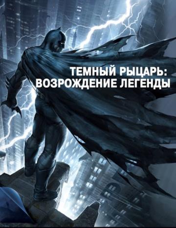 Темный рыцарь: Возрождение легенды. Часть 1 смотреть онлайн