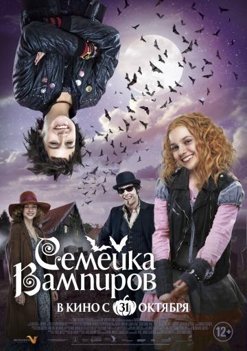 Семейка вампиров смотреть онлайн