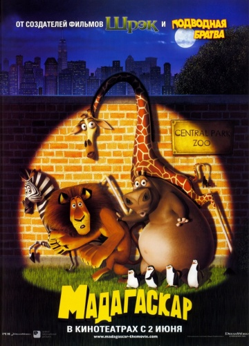 Мадагаскар смотреть онлайн