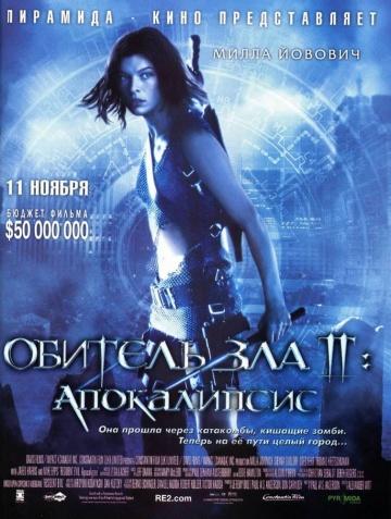 Обитель зла 2: Апокалипсис смотреть онлайн