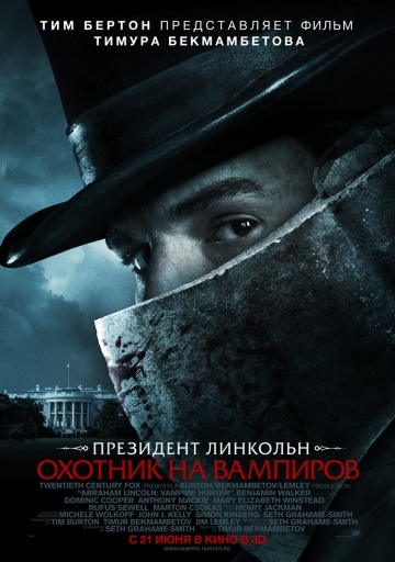 Президент Линкольн: Охотник на вампиров смотреть онлайн