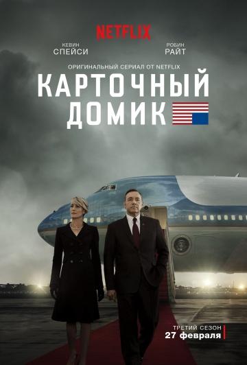 Карточный домик 3 сезон смотреть онлайн