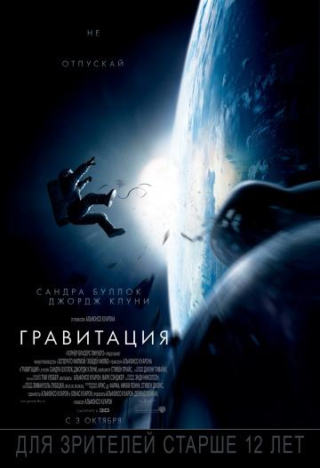 Гравитация смотреть онлайн