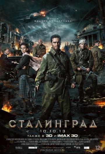 Сталинград смотреть онлайн